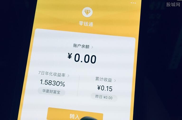 孙少锋在线咨询:微信零钱通一万一天收益多少 是怎么算的?